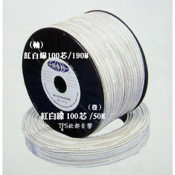 RW-100紅白喇叭線