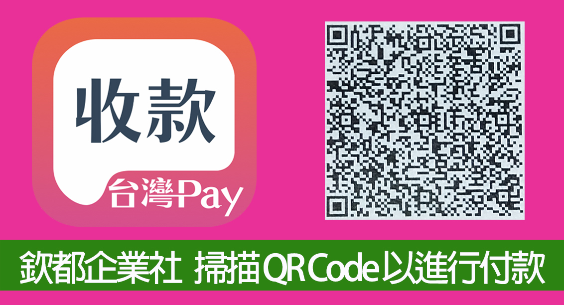 廣告9(台灣pay QR Code)